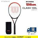 「 テニスで日本を元気に!」プロジェクトCLASH100L ウィルソン 硬式テニスラケットWR008711S クラッシュ100L国内正規流通品 ガット代 張代無料 送料無料(離島を除く)60%OFF