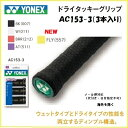 YONEX ヨネックス グリップテ−プドライタッキーグリップ(3本入り) AC153−3