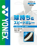 YONEX (Yonex) soft tennis strings Cyber natural speed CYBER NATURAL SPEED ( CSG550S )