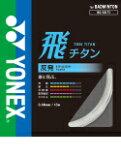 [市場]YONEX (ヨネックス) バドミント ン?ストリングス 飛チタン BG68TI  fs04gm