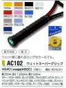YONEX (Yonex)  -  AC102 (entering three)