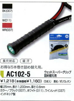 YONEX (Yonex) グリップテ-wet Super grip stuffed with plastic refill AC102-5 (Pack of 5)
