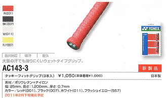 YONEX (Yonex) グリップテ-plastic tacky fitting grip (3 Pack) AC143-3