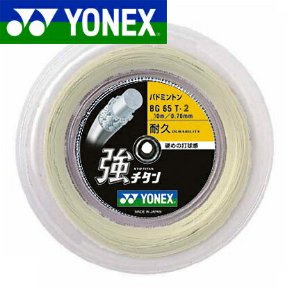 (Yonex) YONEX badminton strings of titanium 200 m rolls BG65T-2 30% off fs3gm