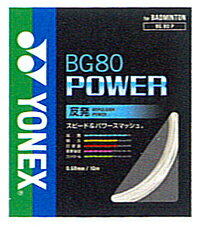 Badminton YONEX Rakuten market (Yonex) and strings by BG80 power BG80P