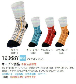 Rakuten market YONEX (Yonex) qualified for men's sneakers in socks 19068Y