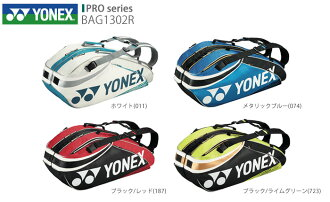 Rakuten market YONEX (Yonex) Racquet bag BAG1302R backpack with [6 book set size: 20% off