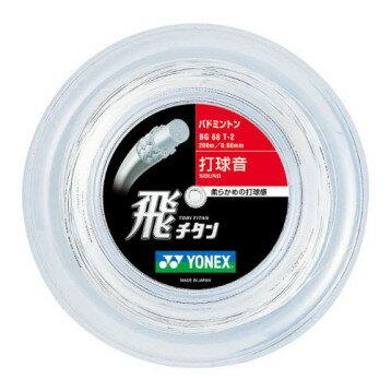 (Yonex) YONEX badminton-string fly Ti 200 m rolls BG68T − 2 30% off