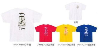 Rakuten market YONEX ( new Yonex 2013 spring ) ( uni ) limited UNI dry T shirt 16168Y