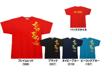 Rakuten market YONEX ( Yonex ) 2013 spring new limited UNI ( uni ) dry T shirt 16180Y