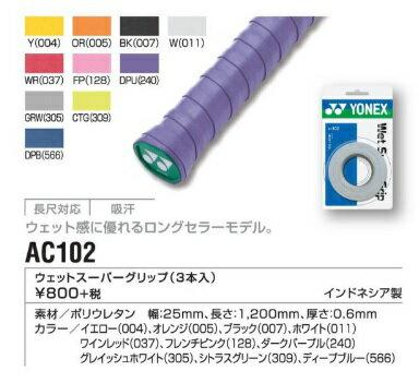 YONEX (ヨネックス) グリップテ−プ ウェットスーパーグリップ AC102(3本入り…...:proshop-yamano:10000157