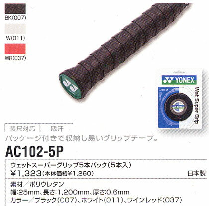 YONEX (Yonex) グリップテ-type wet Super grip 5 book Pack AC102-5 P (Pack of 5)