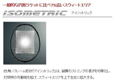 YONEX(ヨネックス)バドミントンラケットアークセイバーFB新色ARCSABERFB(ARC−FB)newcolor