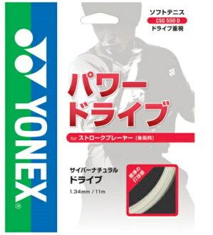 YONEX (Yonex) soft tennis strings Cyber natural drives CYBER NATURAL DRIVE ( CSG550D )