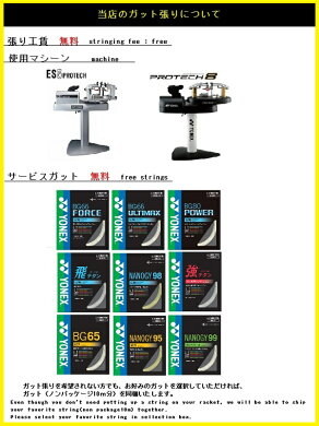 YONEX(ヨネックス)バドミントンラケットアークセイバー11ARCSABER11(ARC11)25%OFFP06Dec14