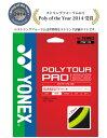 YONEX ヨネックス テニス・ストリングスポリツアープロ125 POLYTOUR PRO 125(PTGP125)