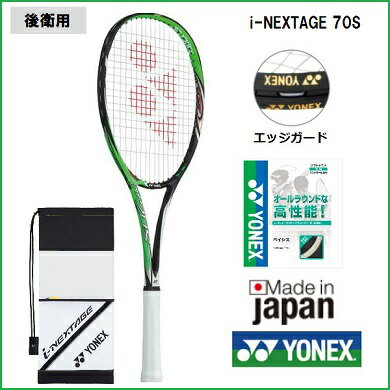 YONEX (Yonex) rear ink stage 70 S Black Green i-NEXTAGE70S25% P06Dec14