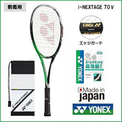 YONEX ヨネックス 前衛用ソフトテニスラケット アイネクステージ70V(ブラックグリーン)i−NEXTAGE70V(530)INX70Vフルサービスで40%OFF