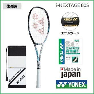 YONEX Yonex soft tennis racket ink stage 80S I-NEXTAGE80S (I-NX80S) 25% off