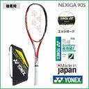 YONEX ヨネックス 後衛用ソフトテニスラケット ネクシーガ90S NEXIGA90S NXG90SP23Jan16
