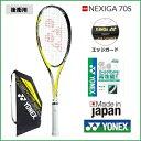 YONEX ヨネックス 後衛用ソフトテニスラケット ネクシーガ70S NEXIGA70S NXG70S