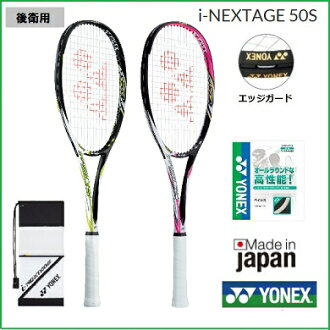 YONEX Yonex softball rearguard for tennis rackets in advanced models Inc stage 50S i-NEXTAGE50S INX50S