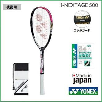 YONEX Yonex softball rearguard for tennis rackets and senior model Inc stage 500 i-NEXTAGE500 INX500