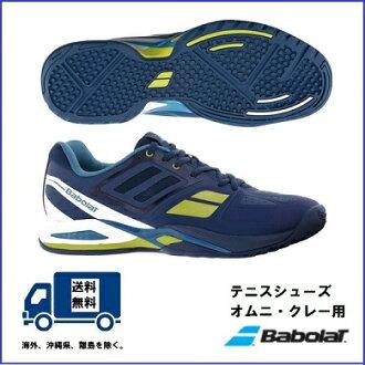 babora PROPULSE TEAM BPM OMNI BL專業脉衝組全BL BAS1504網球鞋粘土·全大衣Babolat2015年齡型號