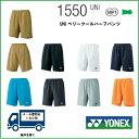 [楽天市場] YONEX ヨネックス テニス・バドミントンウェアUNI ベリークールハーフパンツ 1550