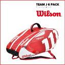 [楽天市場]WILSON ウィルソン ラケットバッグチーム・ジェイ・6 パック TEAM J 6 PACKK WRZ647606 ラケット6本収納