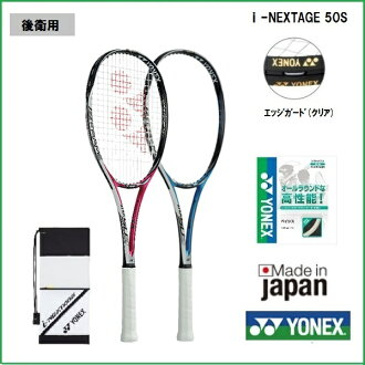 (Yonex) YONEX tennis racquet back ink stage 50 S (magenta and blue) i-NEXTAGE50S40%