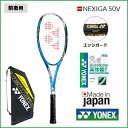 YONEX ヨネックス 前衛用ソフトテニスラケット ネクシーガ50V NEXIGA50V  NXG50V