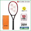 [楽天市場]YONEX ヨネックス 硬式テニスラケットVコアSV100 VCSV100