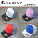 [楽天市場] ルーセント LUCENT ALL JAPAN キャップ