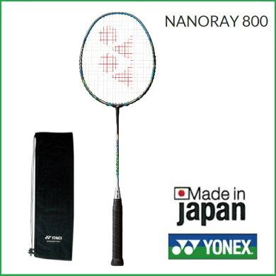 YONEX(ヨネックス)バドミントンラケットナノレイ800NANORAY800(NR800)25%OFFapap8