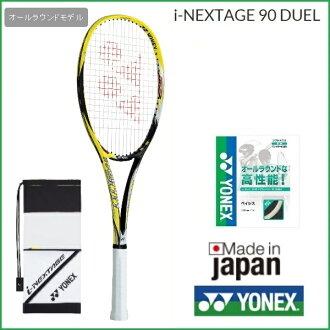 (Yonex) YONEX tennis racquet アイネク stage 90 duel i-NEXTAGE90D fs3gm