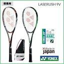 YONEX ヨネックス ソフトテニスラケット前衛用レーザーラッシュ 9V(LR9V) フル・サービスで25%OFF