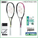 YONEX ヨネックス 軟式 後衛用ソフトテニスラケット中・上級モデル アイネクステージ50Si−NEXTAGE50S INX50S