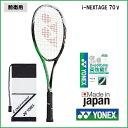 YONEX ヨネックス 前衛用ソフトテニスラケット アイネクステージ70V(ブラックグリーン)i−NEXTAGE70V(530)INX70V40%OFF