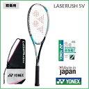 「楽天市場」YONEX ヨネックス ソフトテニスラケット前衛用レーザーラッシュ 5V(LR5V)アイスブルー(308)25%OFF