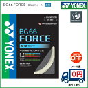 [楽天市場]YONEX ヨネックス バドミントン ストリングス ガットBG66フォース BG66FORCE(BG66F)  30%OFF