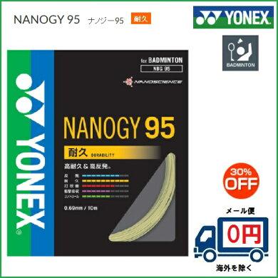 [楽天市場]YONEXヨネックスバドミントンストリングスガットナノジー95NANOGY95NBG9530%OFF