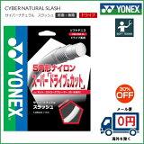 YONEX ヨネックス ソフトテニス・ストリングスサイバーナチュラルスラッシュ CYBER NATURAL SLASH CSG550SL