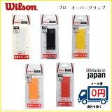 [楽天市場]WILSON ウィルソン テニス バドミントン用錦織圭使用 プロ オーバーグリップテープ wrz4001