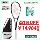 YONEX ヨネックス ソフトテニスラケット後衛用レーザーラッシュ 9S(LR9S) 40%OFF