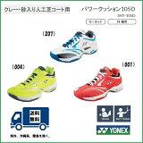 [楽天市場] YONEX ヨネックス テニス シューズパワークッション 105D オムニ・クレーコート用 SHT105D 送料無料40%OFF