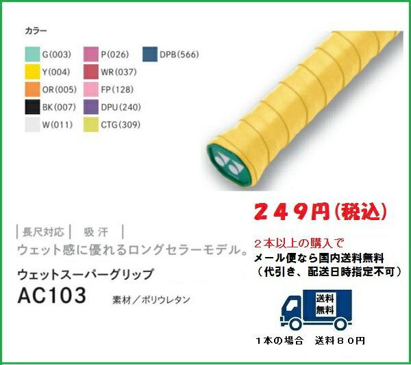 YONEX (ヨネックス) ウェットスーパーグリップ(1本入り) AC103 テニス・バド…...:proshop-yamano:10000156