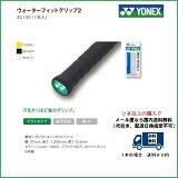[テニス・バドミントン専門店プロショップヤマノ]YONEX ヨネックス オーバーグリップテープ ウォーターフィットグリップ2(1本入り) AC150 テニス・バドミントン共通