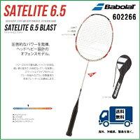 [テニス・バドミントン専門店プロショップヤマノ]BABOLAT バボラ バドミントン ラケット サテライト 6.5 ブラスト SATELITE 6.5 BLAST 602266の画像
