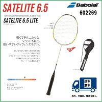 [テニス・バドミントン専門店プロショップヤマノ]BABOLAT バボラ バドミントン ラケット サテライト 6.5 ライト SATELITE 6.5 LITE 602269の画像